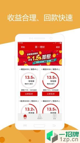 第一理财版app下载_第一理财版手机软件app下载