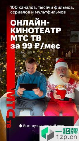 MTS TV手机影院APP