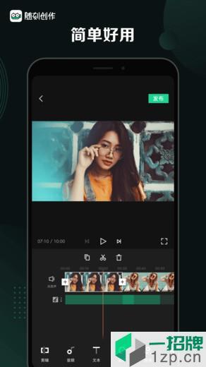 爱奇艺随刻创作app下载_爱奇艺随刻创作手机软件app下载