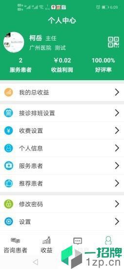 众翔云医医生端app