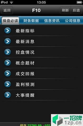 东方证券大智慧appapp下载_东方证券大智慧app手机软件app下载