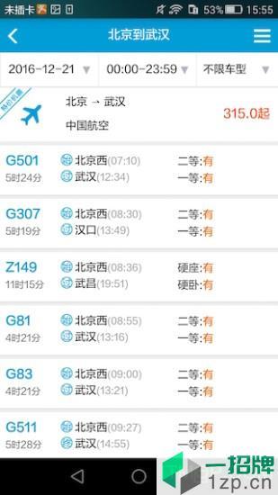 8684火车app下载_8684火车手机软件app下载