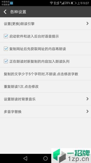 文字朗读神器去广告免费版app下载_文字朗读神器去广告免费版手机软件app下载