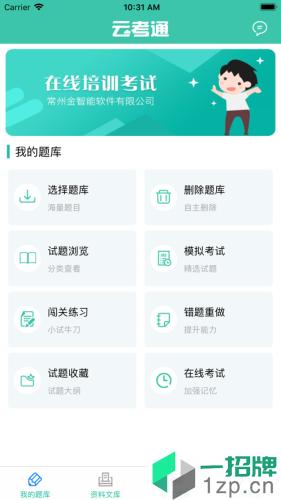 云考通app