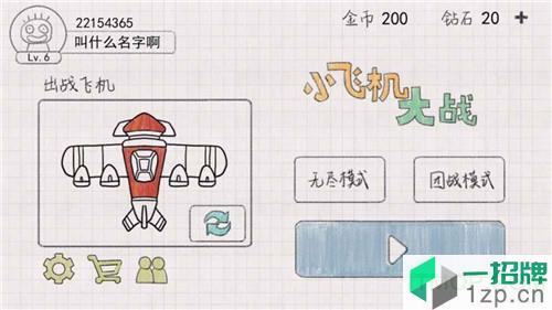小飞机大作战最新版下载_小飞机大作战最新版手机游戏下载
