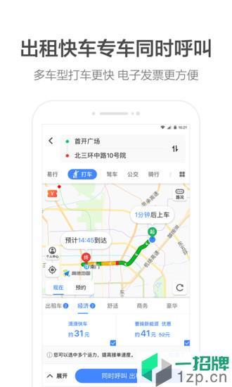 高德车机地图导航AUTObeta众测版app下载_高德车机地图导航AUTObeta众测版手机软件app下载