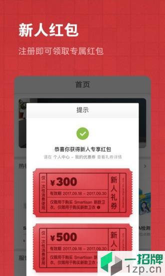 锤子商城app