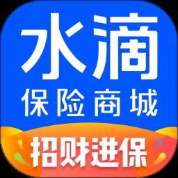 水滴保险商城app下载_水滴保险商城手机软件app下载
