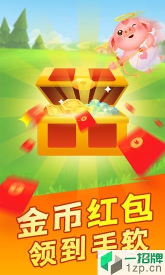 阳光养猪场福利版app下载_阳光养猪场福利版手机软件app下载