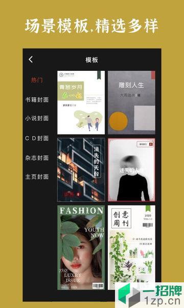 封面制作app