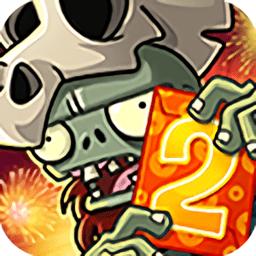 植物大战僵尸2恐龙危机正版下载_植物大战僵尸2恐龙危机正版手机游戏下载