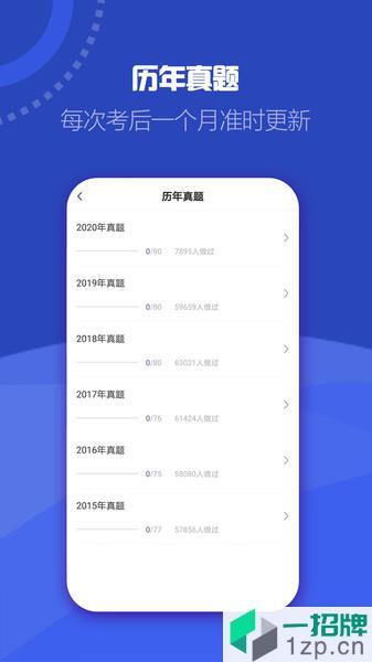 一级建造师提分王app下载_一级建造师提分王手机软件app下载