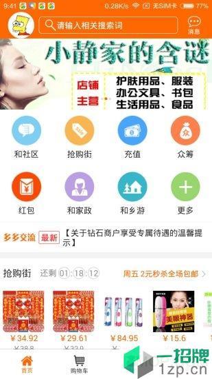 和系抢红包app下载_和系抢红包手机软件app下载