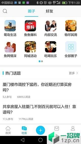 小鱼网客户端app下载_小鱼网客户端手机软件app下载
