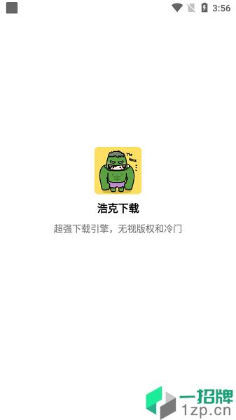 浩克磁力appapp下载_浩克磁力app手机软件app下载