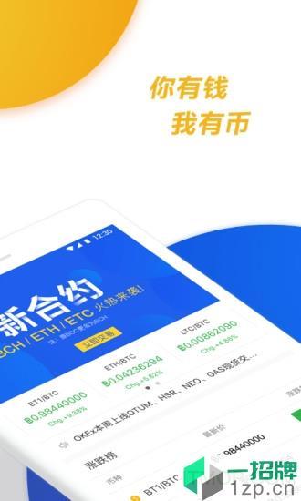 okex比特币交易平台app下载_okex比特币交易平台手机软件app下载