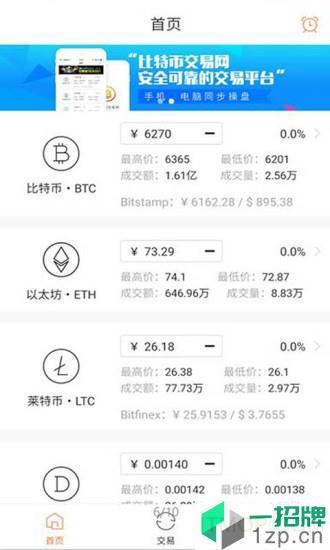 比特币手机交易软件app下载_比特币手机交易软件手机软件app下载