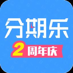 分期乐手机客户端app下载_分期乐手机客户端手机软件app下载