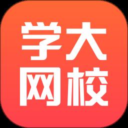 学大网校appapp下载_学大网校app手机软件app下载