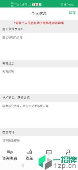 众翔云医医生端app下载_众翔云医医生端手机软件app下载