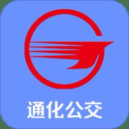 通化公交app下载_通化公交手机软件app下载
