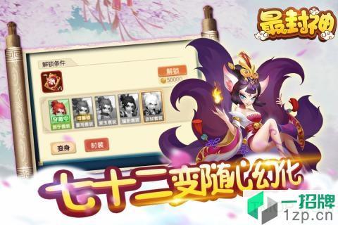 最封神正式版下载_最封神正式版手机游戏下载