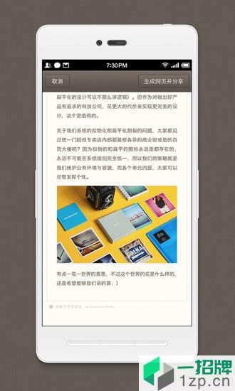 锤子便签手机版(smartisannotes)app下载_锤子便签手机版(smartisannotes)手机软件app下载