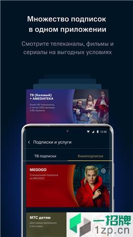MTSTV电视频道app下载_MTSTV电视频道手机软件app下载