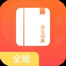 全能语文词典app下载_全能语文词典手机软件app下载
