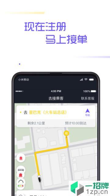 多彩出行杭州司机端最新版本app下载_多彩出行杭州司机端最新版本手机软件app下载