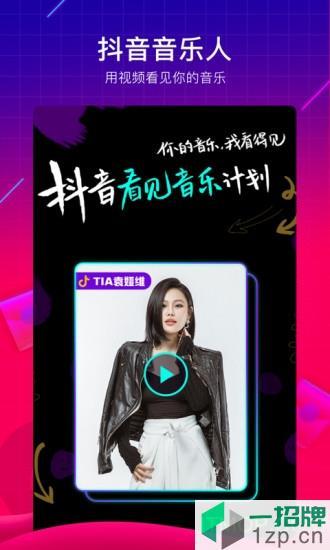 抖音tiktok韩国版app下载_抖音tiktok韩国版手机软件app下载