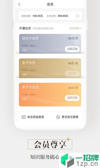 咪咕中信书店app
