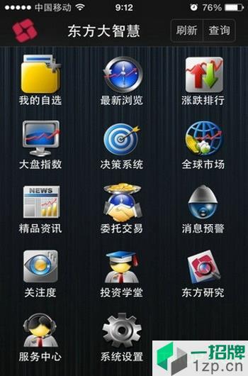 东方证券大智慧app