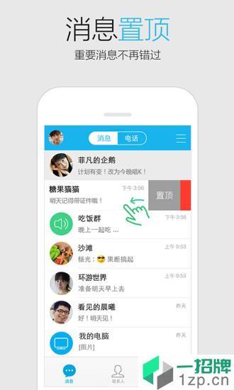 手机qq谷歌市场版最新版