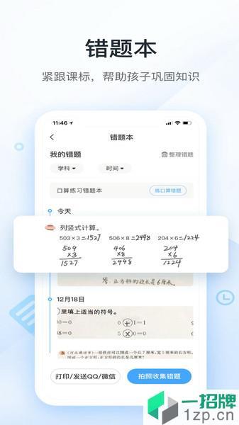 数学作业帮app下载_数学作业帮手机软件app下载