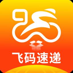 飞码速递app下载_飞码速递手机软件app下载