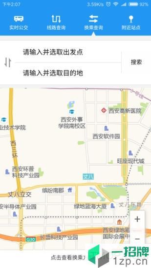 西安公共交通app下载_西安公共交通手机软件app下载
