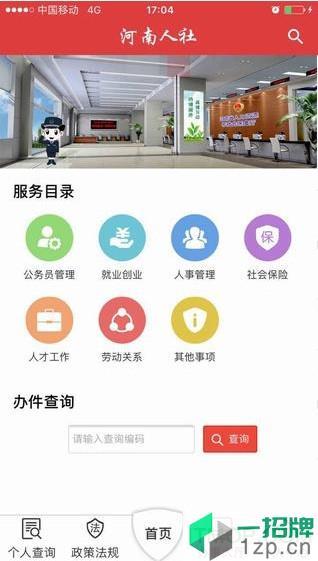 河南人社软件app下载_河南人社软件手机软件app下载