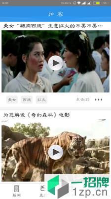 魅力凤台app