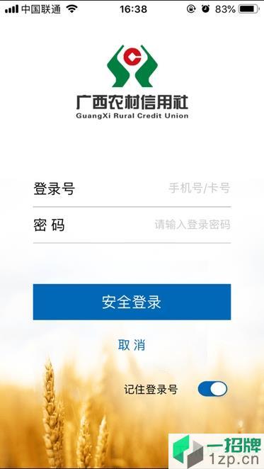 广西农村信用社客户端app下载_广西农村信用社客户端手机软件app下载