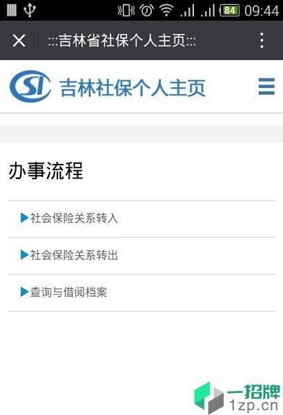 长春社保刷脸认证appapp下载_长春社保刷脸认证app手机软件app下载