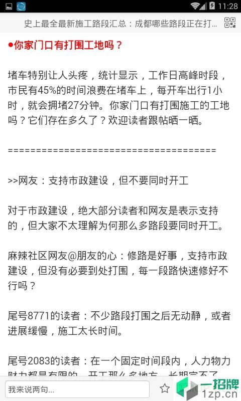 麻辣社区手机版app下载_麻辣社区手机版手机软件app下载