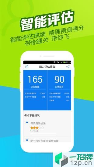 2021执业护士万题库app下载_2021执业护士万题库手机软件app下载