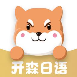 开森日语app下载_开森日语手机软件app下载