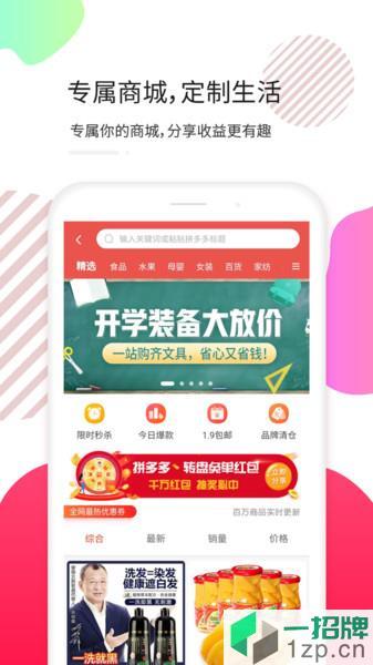 天天拼宝优惠券app下载_天天拼宝优惠券手机软件app下载
