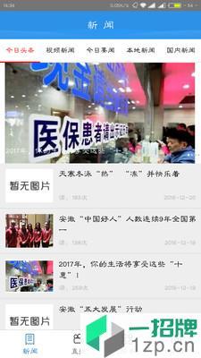 魅力凤台手机版app下载_魅力凤台手机版手机软件app下载