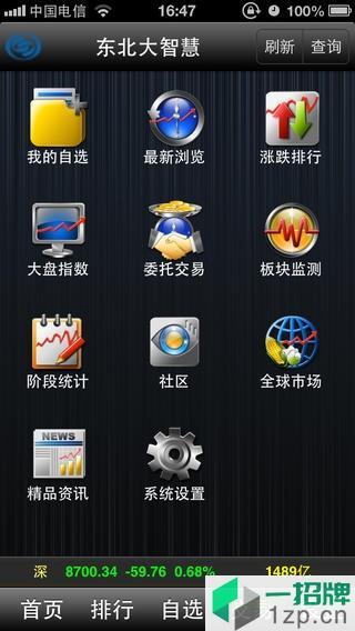 东北证券大智慧手机版app下载_东北证券大智慧手机版手机软件app下载