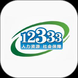 长沙市12333社保查询app下载_长沙市12333社保查询手机软件app下载