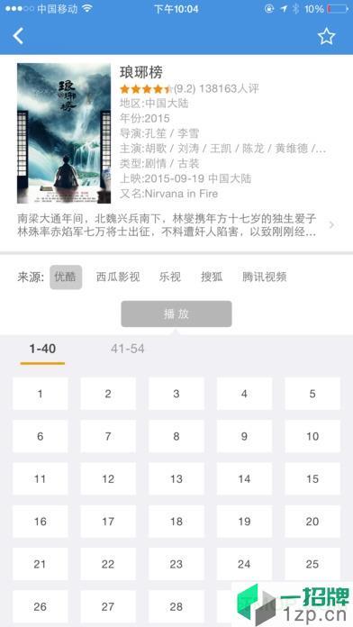 破军影视最新版本app下载_破军影视最新版本手机软件app下载