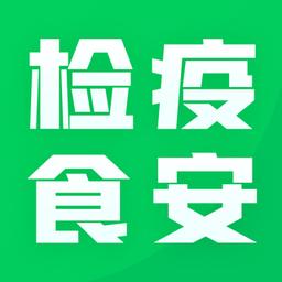 检疫食安教育app下载_检疫食安教育手机软件app下载
